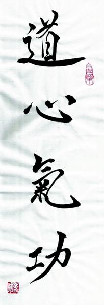 corazu00F3n del Tao (para pestau00F1a Qigong Corazu00F3n del  Tao)